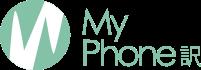 MyPhone訳(マイフォンヤク)- スマホでカンタン多言語翻訳!AIを活用したデータ分析ツール|MyPhone訳(マイフォンヤク)
